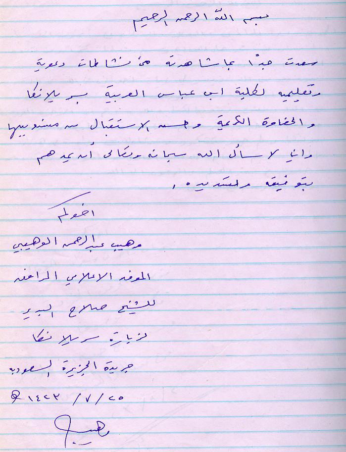 الشيخ زياب القحطاني