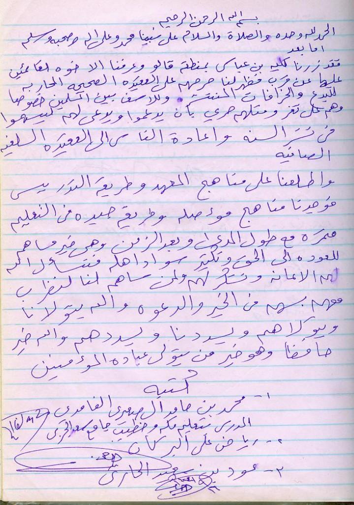 المشايخ محمد بن حامد الغامدي  ورياض علي البركات حمود الحارثي