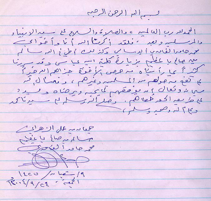المشايخ جمعان الزهراني وسالم با عظيم ومحمد الغامدي