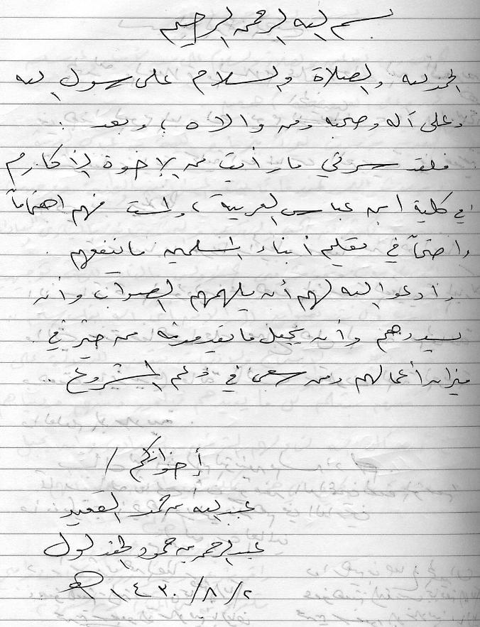 الشيخ عبد الله القعيد والشيخ عبد الرحمن الهذلول