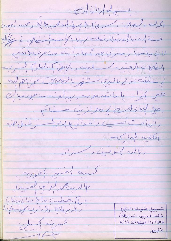 االشيخ خالد العتيبي