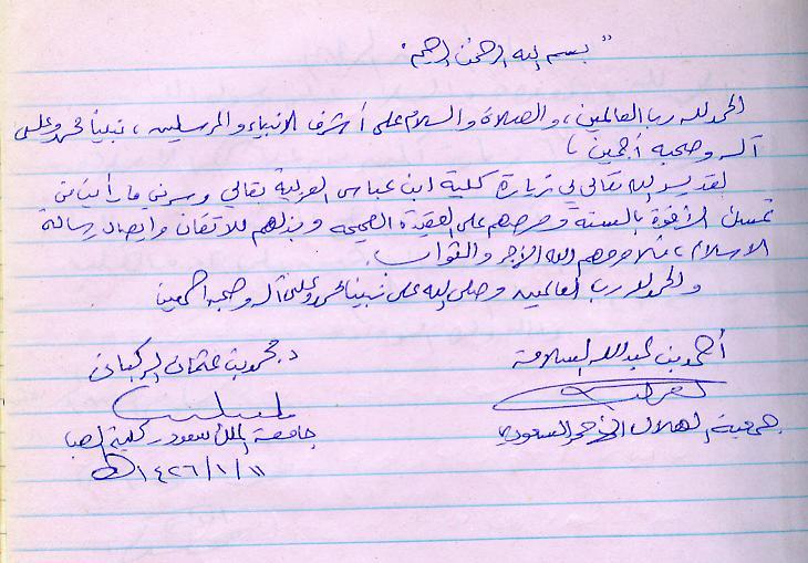 الشيخ أحمد السلامة ود. محمد الركبان
